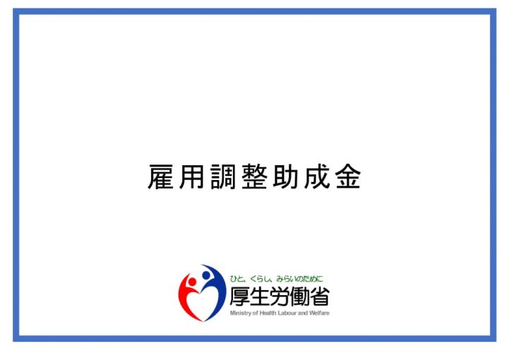 雇用調整助成金 厚生労働省