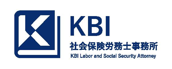KBI社会保険労務士事務所