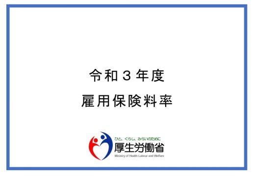 令和3年度 雇用保険料率 厚生労働省