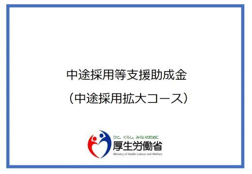 中途採用等支援助成金(中途採用拡大コース) 厚生労働省