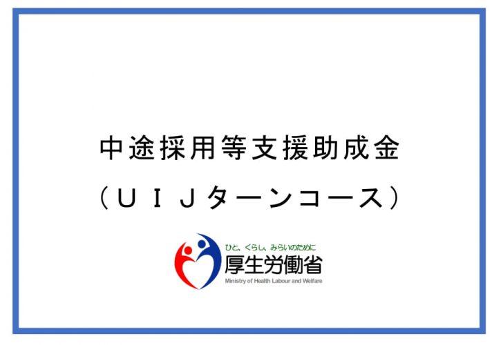 中途採用等支援助成金(UIJターンコース) 厚生労働省