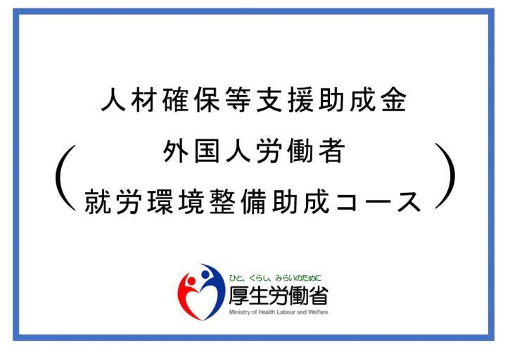 人材確保等支援助成金(外国人労働者就労環境整備助成コース) 厚生労働省