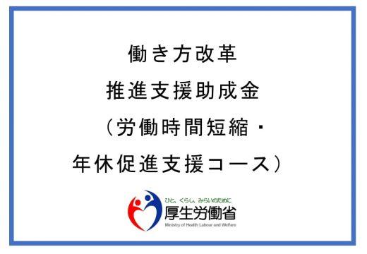 働き方改革推進支援助成金(労働時間短縮・年休促進支援コース) 厚生労働省