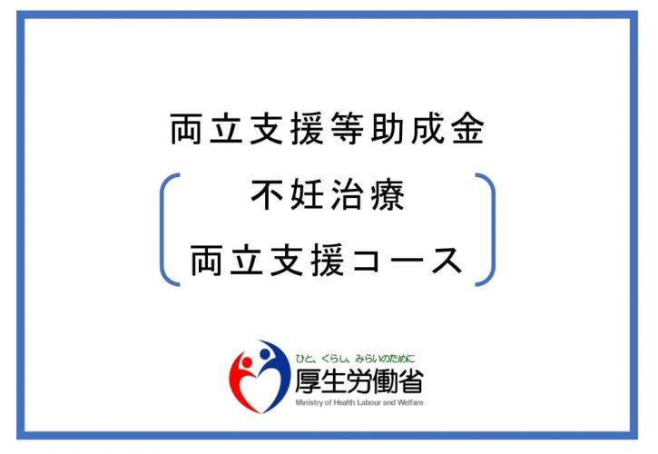 両立支援等助成金(不妊治療両立支援コース) 厚生労働省